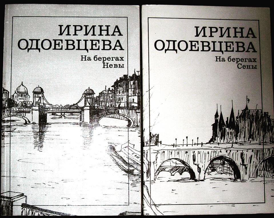 На берегах Невы - Одоевцева