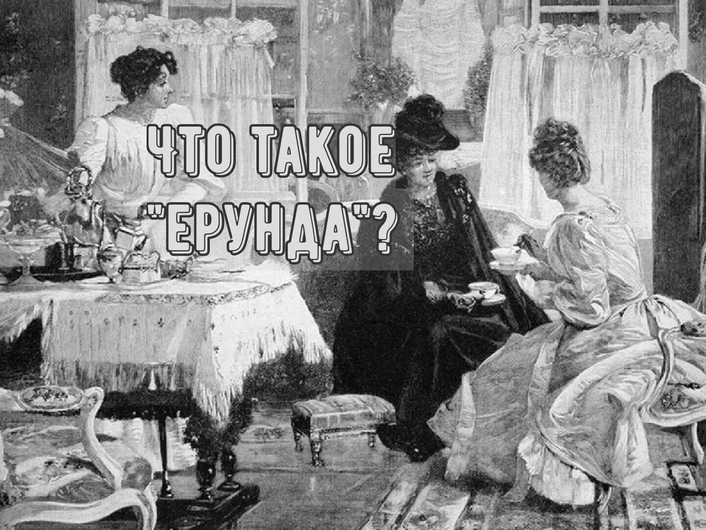 Слово ерунда - этимология