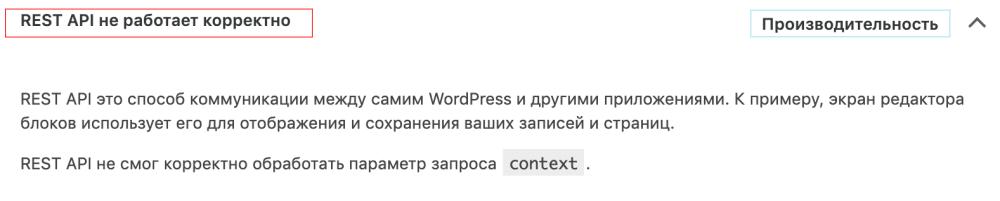 Ошибка публикации в WordPress - как избавиться