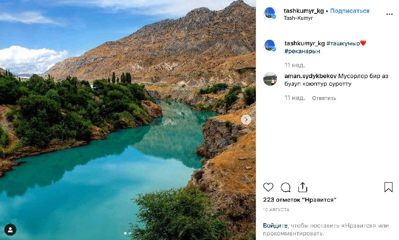 Широкая река в Киргизии
