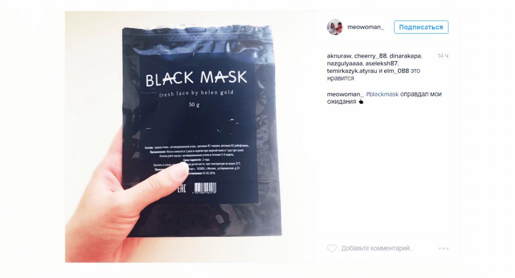 Black Mask- отзывы
