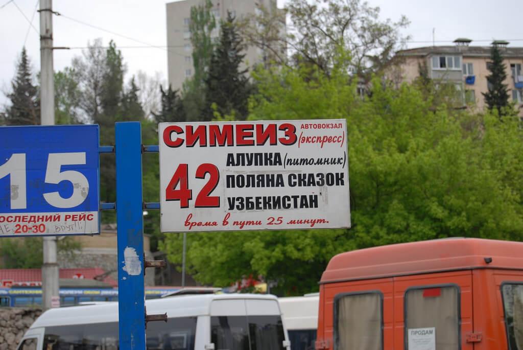 Как добраться до Симеиза - на автобусе