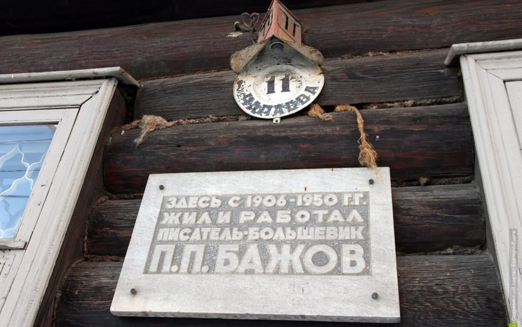 усадьбы русских писателей - дом-музей Бажова