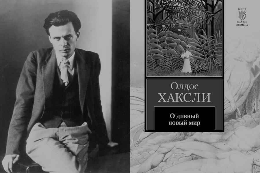 биография Хаксли - интересные факты из жизни