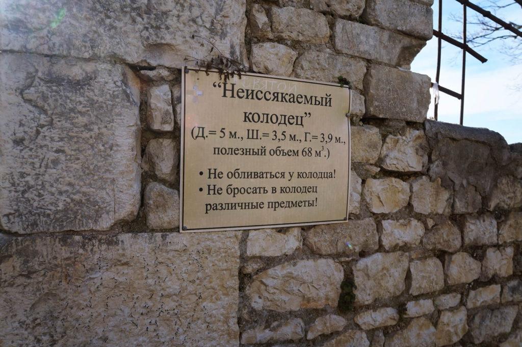 Анакопийская крепость - тайна неиссякаемого колодца
