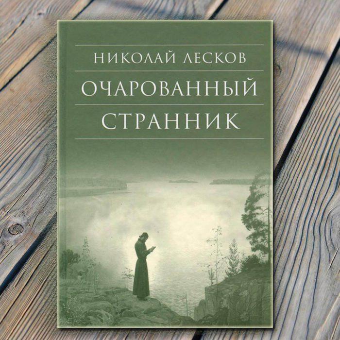 Успех в литературе Лескова