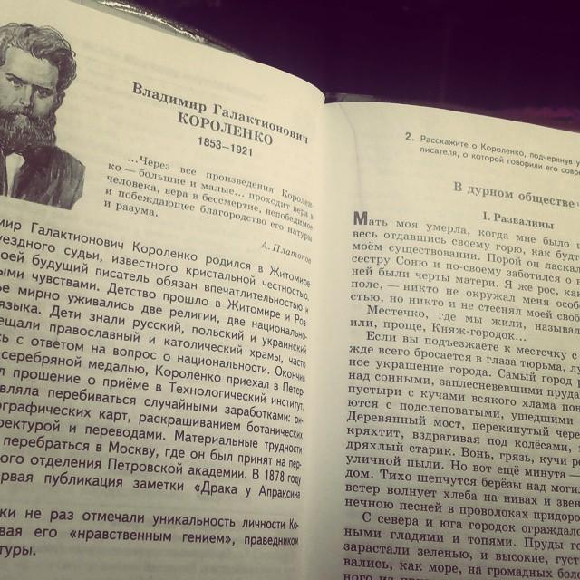 В.Г.Короленко - интересные факты из жизни